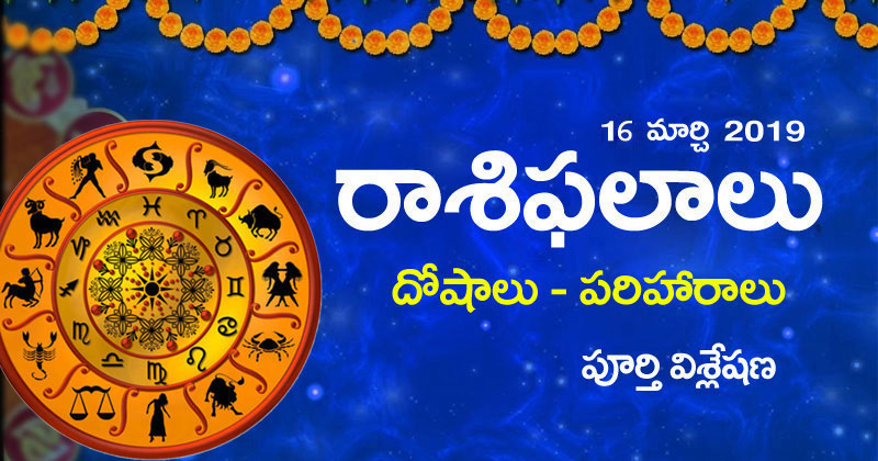 16 march 2019 saturday today horoscope