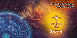 Ugadi Panchangam 2019 Thula Rashi Rashi Phalalu