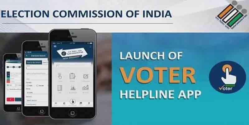 lok sabha elections results available in voter helpline app