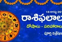 August 18 Sunday Daily Horoscope
