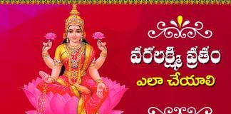 How to do varalakshmi vratham 2019