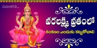 Importance of Kankanam in Varalakshmi Vratam Pooja