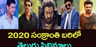 Tollywood Movies in 2020 Sankranthi Race