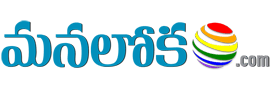 manalokam telugu latest news