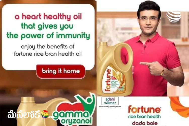 Ganguly has a heart attack effect Criticisms on oil brand, removal of ads