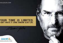 Steve Jobs | స్టీవ్ జాబ్స్